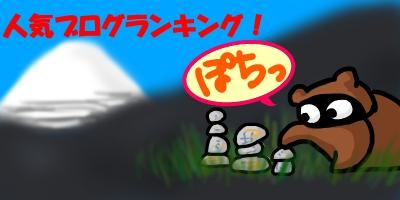 マニ石20140829