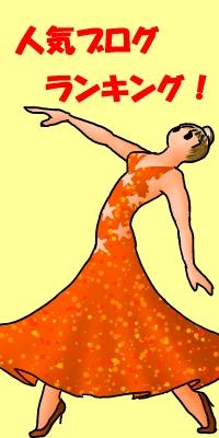 ダンス20140904