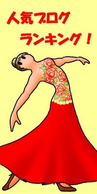 ダンス20140914