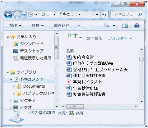 ファイル一覧2