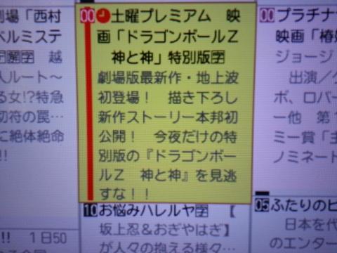 kamitokami20140322_20140317001018512.jpg