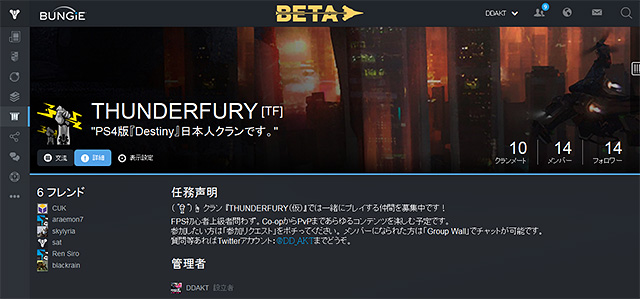 destiny_beta_13.jpg
