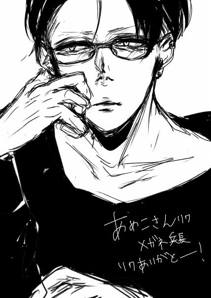 あめこさんリク眼鏡のコピー