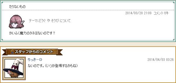 140403riki1