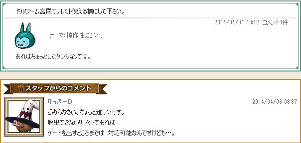 140403riki4