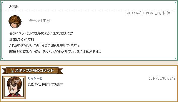 140503riki2