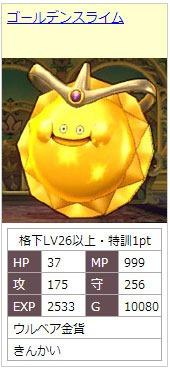 140512gold13