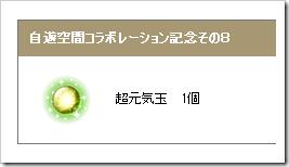 140701presente1