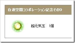 140802present1