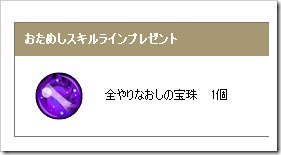 140802present11