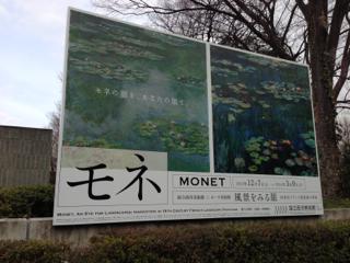 モネ西洋美術館