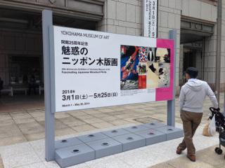 木版画展140507