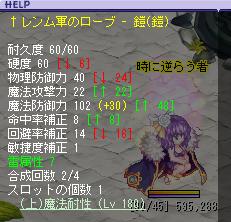 I22mix2ローブアビ作成