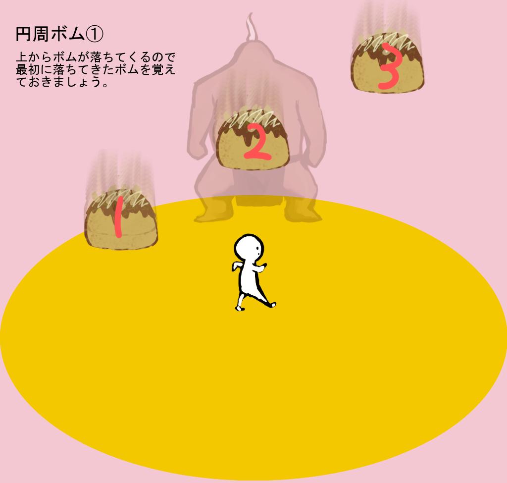 円周ボム1.jpg