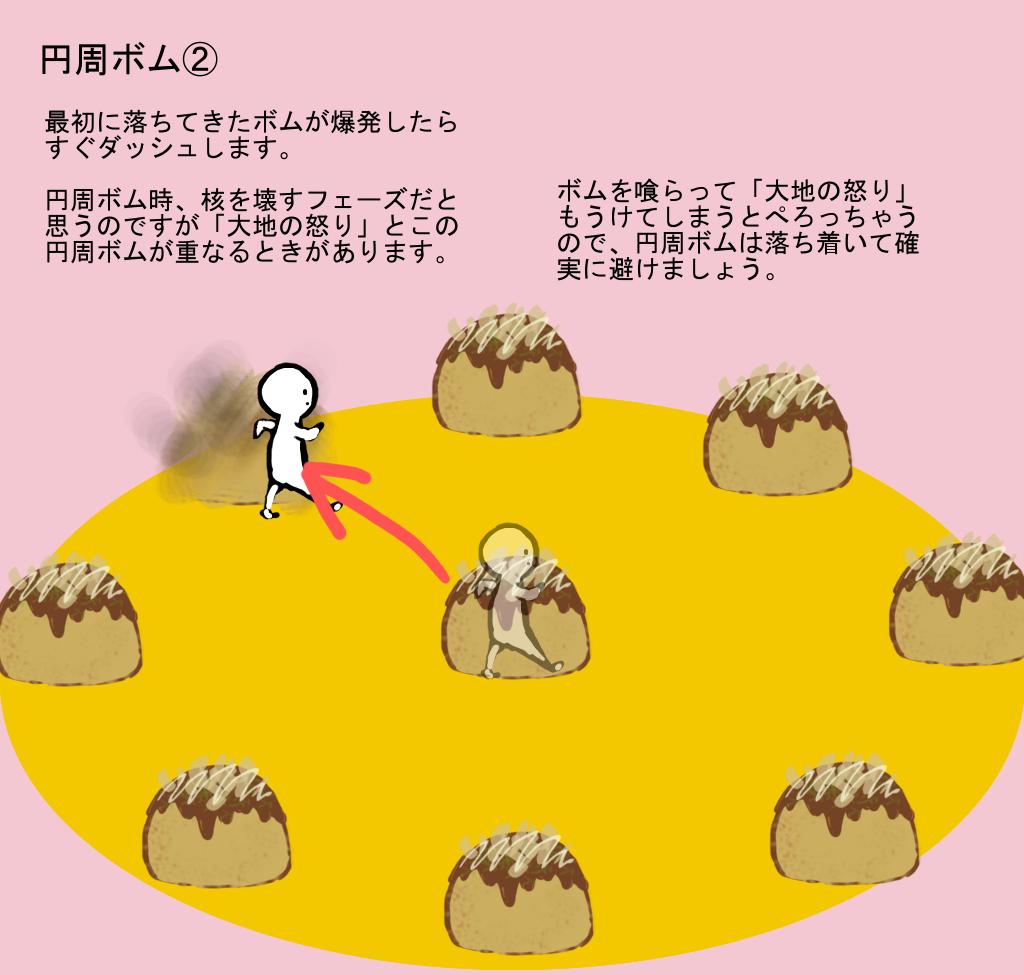 円周ボム2.jpg