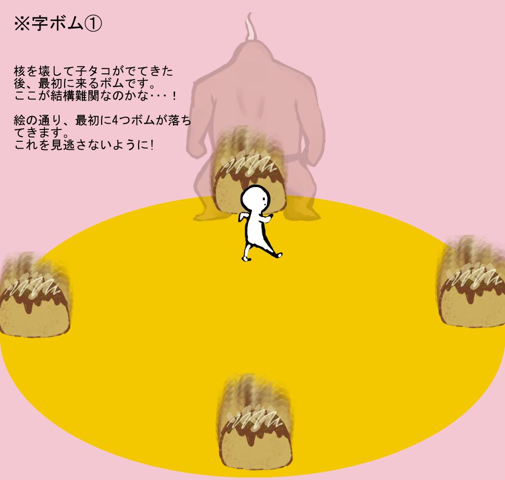 ※字ボム1.jpg