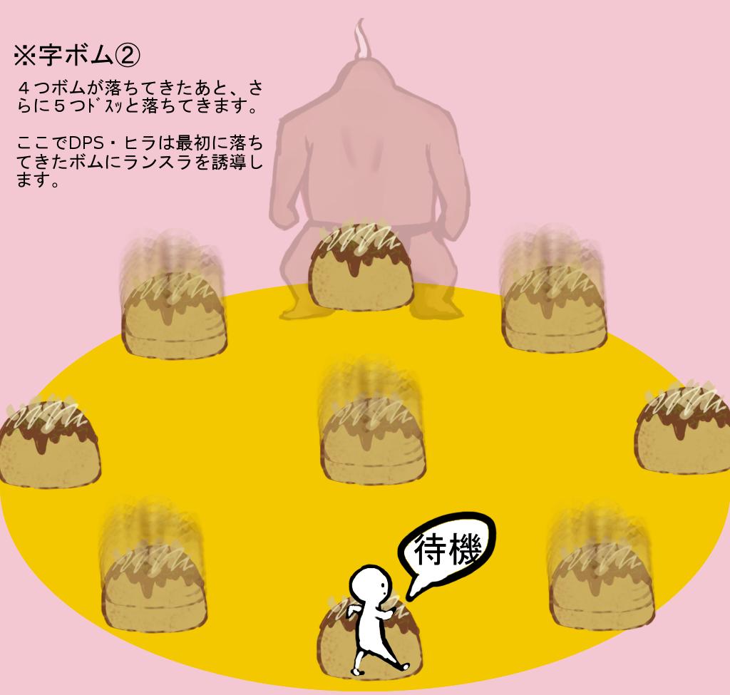 ※字ボム2.jpg