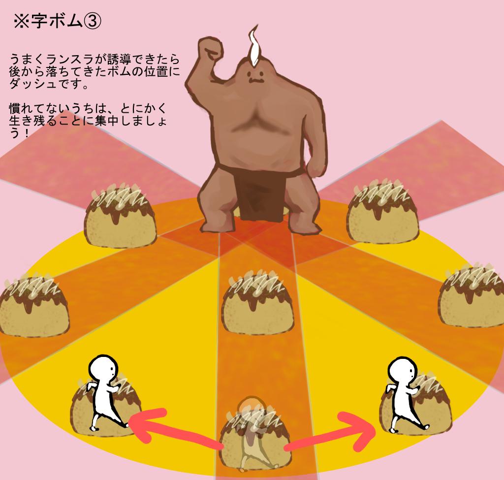 ※字ボム3.jpg