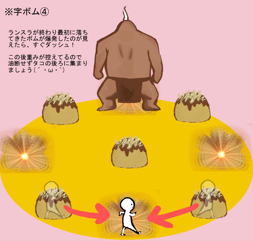 ※字ボム4.jpg