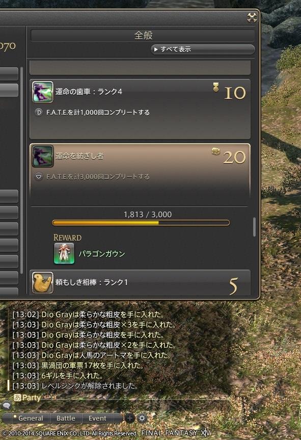 ffxiv_20140830_130413.jpg