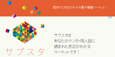 【新規参入販売サイト情報】 「サブスタ」