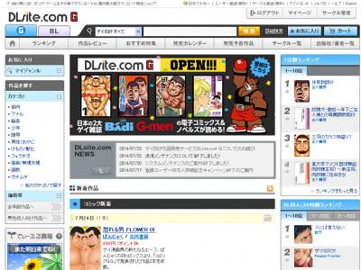 DLサイト ゲイ向けサイト「DLsite G」 オープン