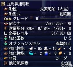 atakebune-01.jpg