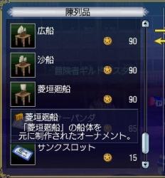 atakebune-04.jpg
