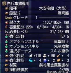 atakebune-11.jpg