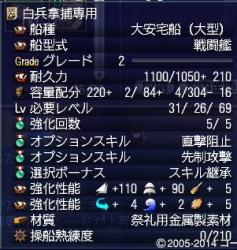 atakebune-13.jpg