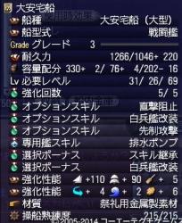dai-atake02.jpg
