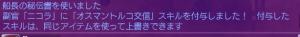 fukukan-skill10.jpg