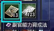 fukukan-skill12.jpg
