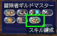 skill-rensei01.jpg