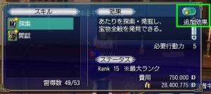 skill-rensei02.jpg