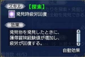 skill-rensei04.jpg
