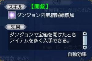 skill-rensei06.jpg