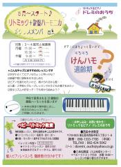 リトミック+鍵盤ハーモニカ 新クラスメンバー募集