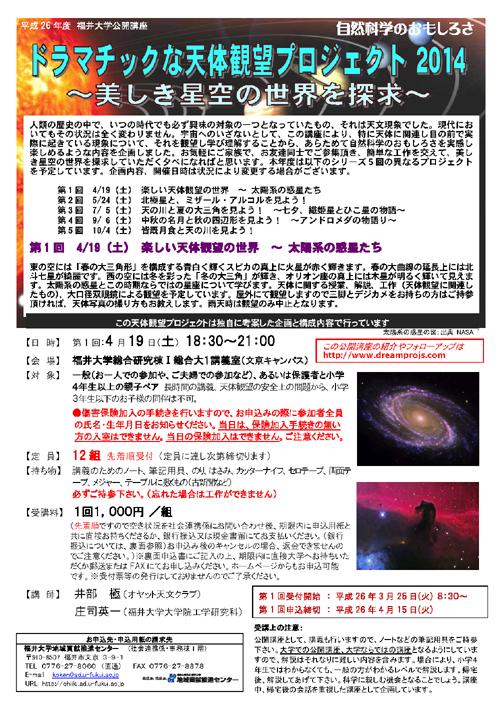 2014_dra_1.jpg