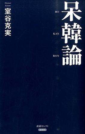 呆韓論 10cm 9784819112352-B-1-L