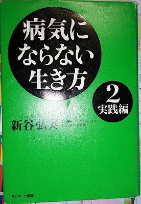 病気にならない生き方2実践編
