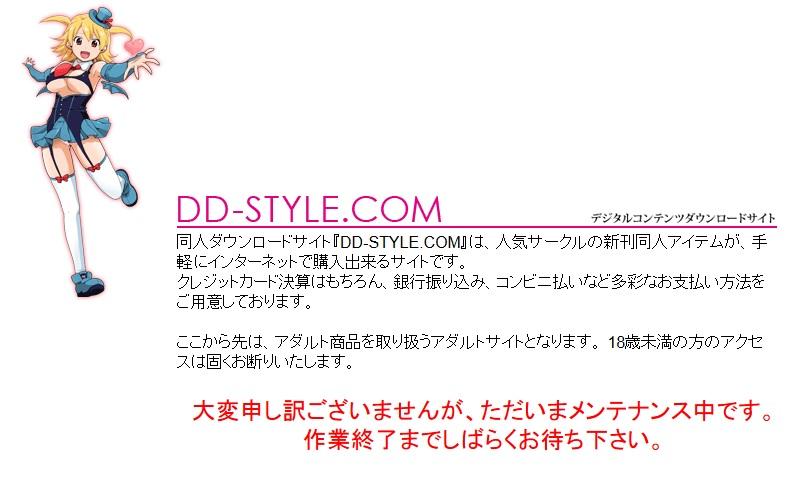 dd-style.jpg