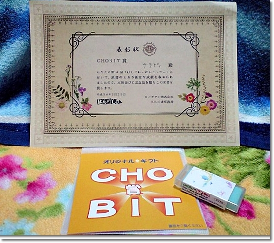 chobit賞