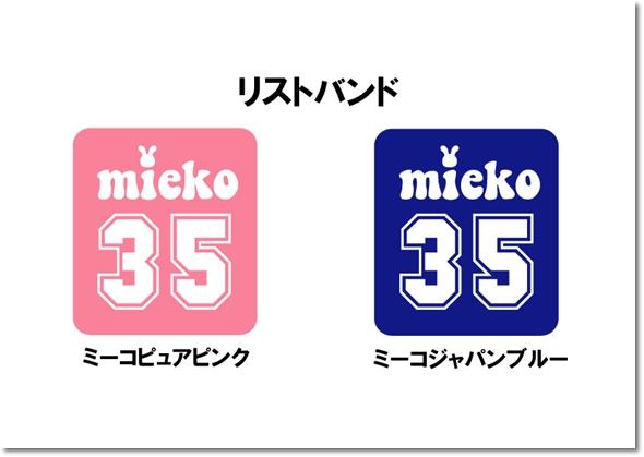 ミーコ公式グッズ リストバンド