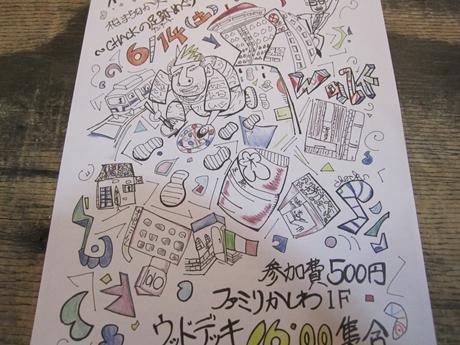 IMG_31572012_easter_kashiwa_easterkashiwa.jpg