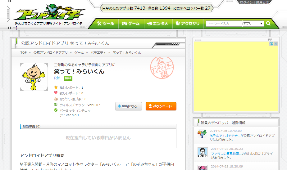 20140727001.png