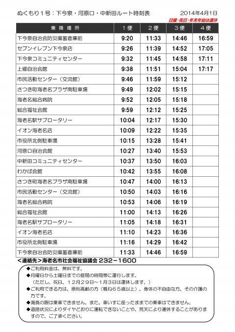 総務課020①縮小