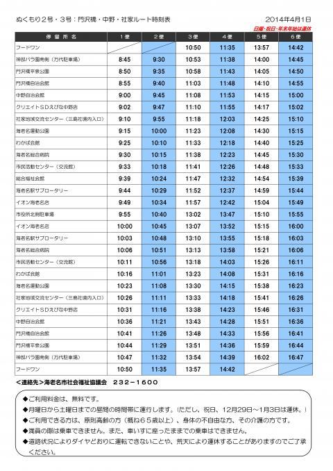 総務課020②縮小