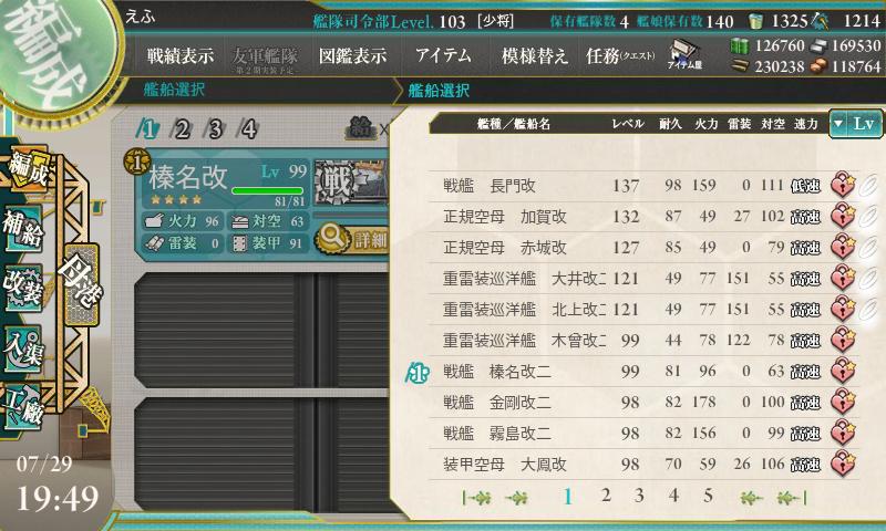 艦これ-198