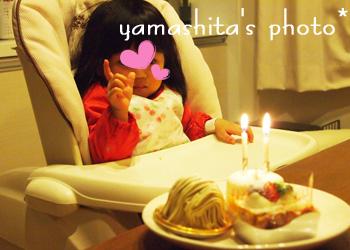 H26 誕生日ケーキ